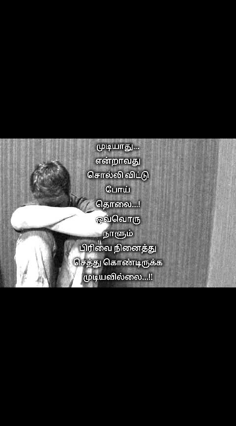 #sadquotes #sad-moments #feelingloved #feeling-loved #kadhalin_avasthai #kadhale_kadhale #kadhalvalarthen #sadmoments #roposo-sad #crivatespace #captured #soulfulquotes #tamilwhatsappstatus #tamilsadsong