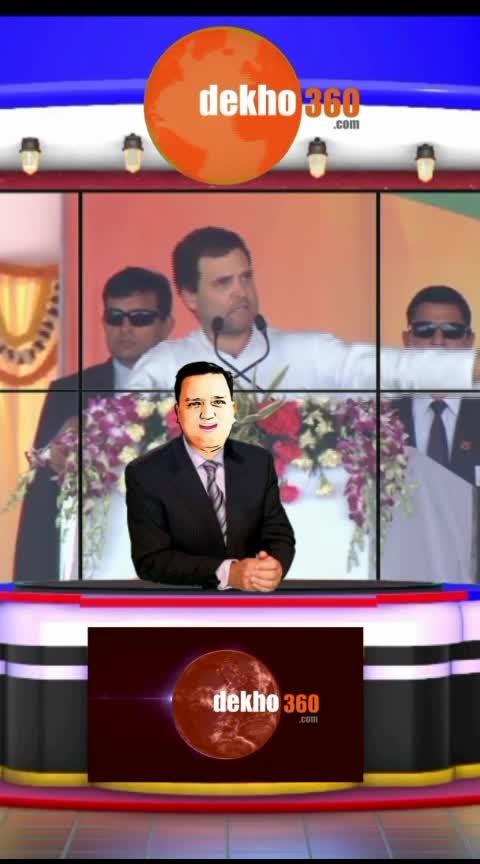 #rahulgandhi #rahulgandhispeech #rahulgandhijokes #rahulgandhifunny #rahulgandhicomedy #congress #politicalnews