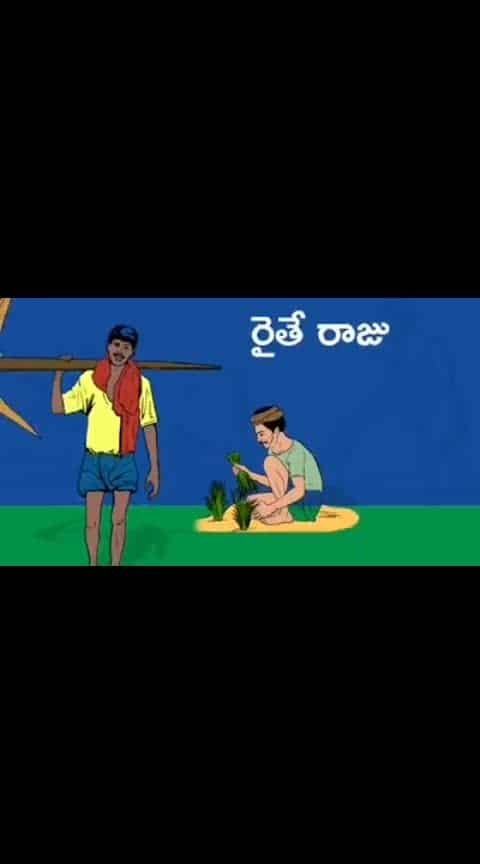 Jagananna raithu bharosa #a#ss#sscogl