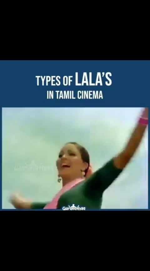 Type of La La in Tamil Movies #roposo-tamil  #tamilmusic