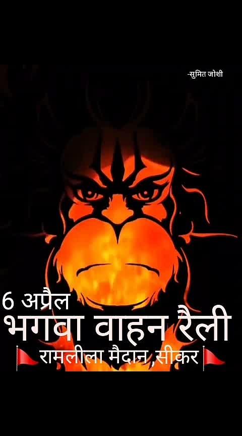 #bhagva
