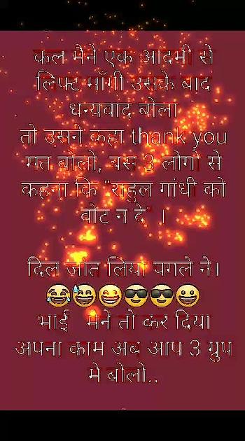 ☺️☺️☺️#rahulgandhijokes