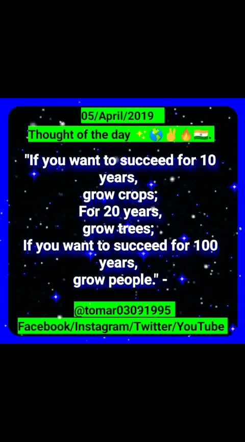 Thought of the day ✨🌎✌🔥🇮🇳. [05/April/2019 ]  Blogger post ⤵️⤵️⤵️  https://tomar03091995.blogspot.com/2019/04/thought-of-day-05april2019.html                  My YouTube channel ⤵️⤵️⤵️              Videos                 https://youtu.be/mATYPCQ8rYU  Regards :-  Rahul Tomar Entrepreneur Call/ WhatsApp +91-7895759093 Email id: rahultomar3995@gmail.com _________________________________________  Never give up and be positive  🌎🌎🌎 = 100% success 🎯[ Entrepreneur ]🔥  #tomar03091995  #motivation  #thought_of_the_day  #success  #leadership  #mlm  #inspired   #nevergiveup  #give  #up   #quit  #daily  #quotes  #positivity  #always_happy  #be_positive  #entrepreneur  #network_marketing  #rahul  #tomar  #rahul_tomar  #rt