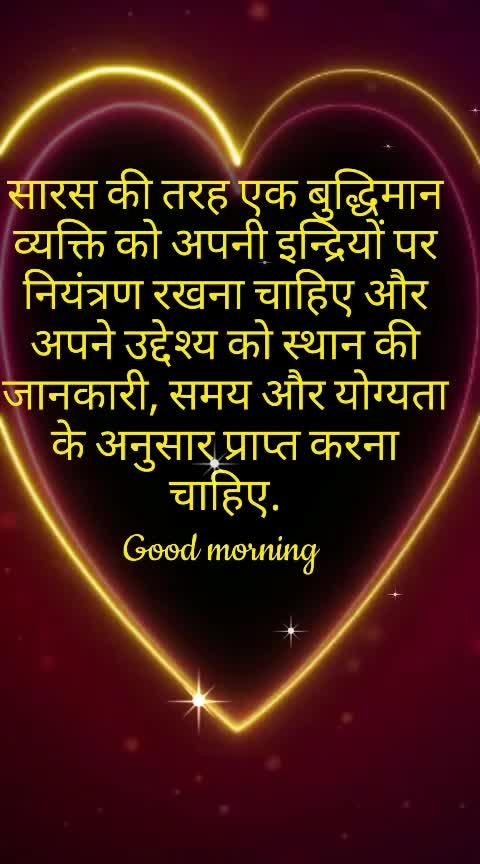 #roposo-goodmorning-quotes #goodmorning-roposo #goodmorningpost #goodmorning #goodmorning
