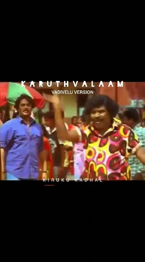 karuthavalaam galijam Vadivelu version😅😅😅😅😅😅 #kollywood ,#thala ,#thalapathyvijay ,#csk_fan  ,#tamil ,#roposo-tamil ,#wow ,#roposo-wow ,#lovescene ,#lovescenes ,#tamilwhatsappstatus ,#in-love- ,#lovefailure ,#bgm ,#roposo-feed ,#mgr ,#thala-ajith ,#ajithkumarfans ,#ajithkumarfc ,#sarkar ,#petta ,#pettaparaak ,#madhavan ,#madhavanhits ,#madhavanlove ,#roposo-mgr ,#rowdybaby ,#maari2 ,#vadiveluversion