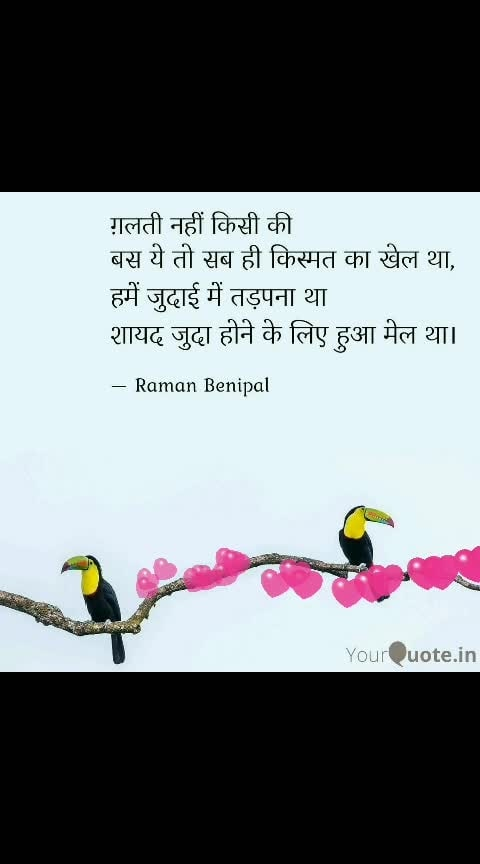 Hindi Love Quote😍  #soulfulquotes #lovequotes #ramanbenipal #love #sad #poetry