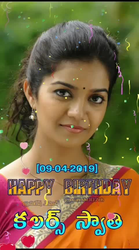Happy Birthday to Actress Colours Swathi 💘@suresh.Ch 💚 💛 💜 #coloursswathi