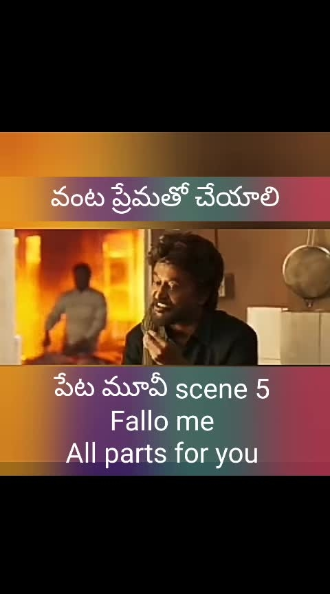 #Peta movie scene 6