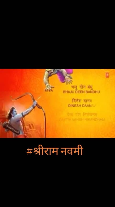 श्रीराम नवमी.......जय श्रीराम....... #shreeram  #shree_ram  #shreeramchadra    #ram  #ramnavmi  #indianculture  #india-proud  #india_inspired  #-india  #indian  #indianfestival  #roposo-hindi  #hindufest #hindufestival  @roposocontests