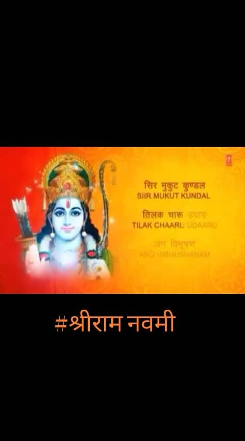 श्रीराम नवमी.......जय श्रीराम....... #shreeram  #shree_ram  #shreeramchadra  #ram  #ramnavmi  #indianculture  #india-proud  #indiainspired  #-india  #indian #indianfestival  #roposo-hindi  #hindufestival #hindufest #anuradhapaudwal   @roposocontests