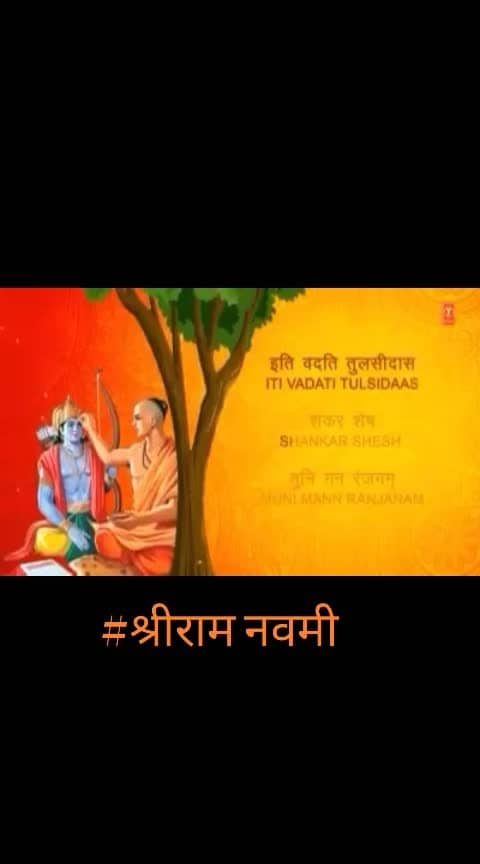 श्रीराम नवमी.......जय श्रीराम....... #shreeram  #shree_ram  #shreeramchadra  #ram  #ramnavmi  #indianculture  #india-proud  #india-inspired  #-india  #indian  #indianfestival  #roposo-hindi  #hindufest  #hindufestival #anuradhapaudwal  @roposocontests