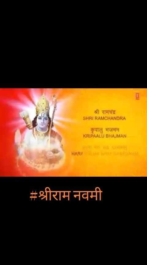 श्रीराम नवमी.......जय श्रीराम....... #shreeram  #shree_ram  #shreeramchadra   #ram  #ramnavmi  #indianculture  #india-proud  #indiainspired  #-india  #indian  #indianfestival  #roposo-hindi  #hindufest #hindufestival  #anuradhapaudwal  @roposocontests