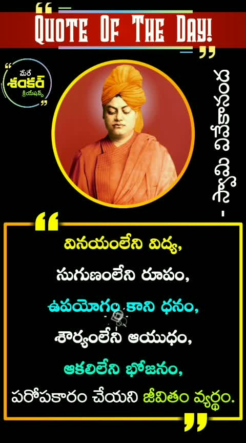 QUOTE OF THE DAY!   #quoteoftheday #ropososoulfulquotes #roposotelugu