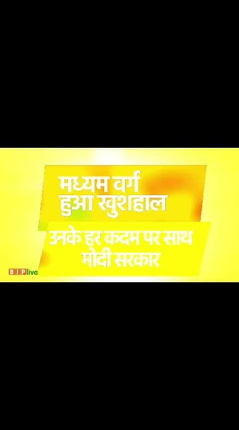मध्यम वर्ग हुआ खुशहाल, उनके हर कदम पर साथ मोदी सरकार। #PhirEkBaarModiSarkar
