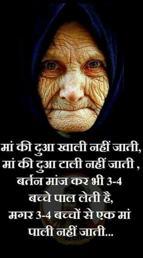 luvv ur mother   ...... respect her..... bcoz no-one in this world loves u more than her.....  #motherslove  #maa  #soulfulquoteschannel