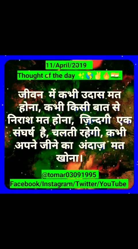 Thought of the day ✨🌎✌🔥🇮🇳. [11/April /2019 ]  Blogger post ⤵️⤵️⤵️  https://tomar03091995.blogspot.com/2019/04/thought-of-day-11april-2019.html                  My YouTube channel ⤵️⤵️⤵️              Videos                 https://youtu.be/k1Iub-ZJhz8  Regards :-  Rahul Tomar Entrepreneur Call/ WhatsApp +91-7895759093 Email id: rahultomar3995@gmail.com _________________________________________  Never give up and be positive  🌎🌎🌎 = 100% success 🎯[ Entrepreneur ]🔥  #tomar03091995  #success  #leadership  #motivation  #mlm  #inspiration  #never  #give  #up  #thought_of_the_day  #always_happy   #business  #consultation  #global  #network  #marketing #mlm industry #entrepreneurmindset #sandeepmaheshwari #vivekbindra