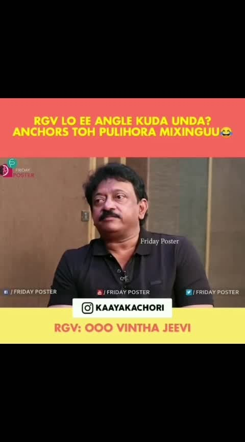 @rgvzoomin naughty ah😂 #rgv #rgv_ntr #haha-tv #roposo-haha #roposo-trending #roposo-share #followme #followforfollow #folloeformore #for-regular-updates #filmistaanchannel #filmistaan
