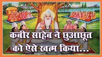 कबीर साहेब ने छुआछूत को ऐसे ख़त्म किया   Sant Rampal Ji Satsang   SATLOK ASHRAM #Paranormal #मीणा #गुर्जर   #technologies #Spiritual #ww3 #wwe #wwf #worldwar3 #xxx #DesiGirl #Nature #Animals #Nasa #AI #Robotics #gadgets #youtube  #crypto #krishna #Muslim #shiva #Radha #iskon #pulwama #Kashmir #Alwar #Rajasthan #india #Navratri2019 #Hinduism #lorddurga #durga #thursdays #Gudipadwa #saintrampalji #navratrispecial #navratri #madurga #durgapuja #kabirisgod #hinduculture #durgamaa #hindu #durgaji