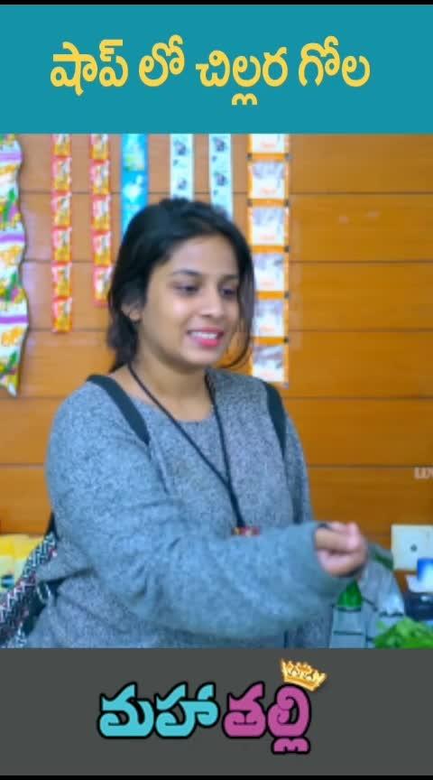 shop lo  chillara gola. #mahatalli #mahathalli #mahathali