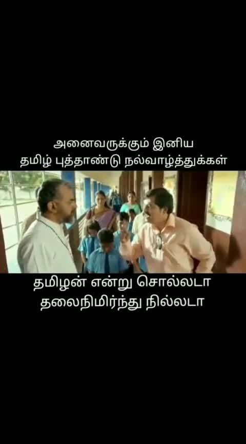 😍அனைவருக்கும் இனிய தமிழ் புத்தாண்டு நல்வாழ்த்துக்கள்... #tamilnewyear  #celebrationz