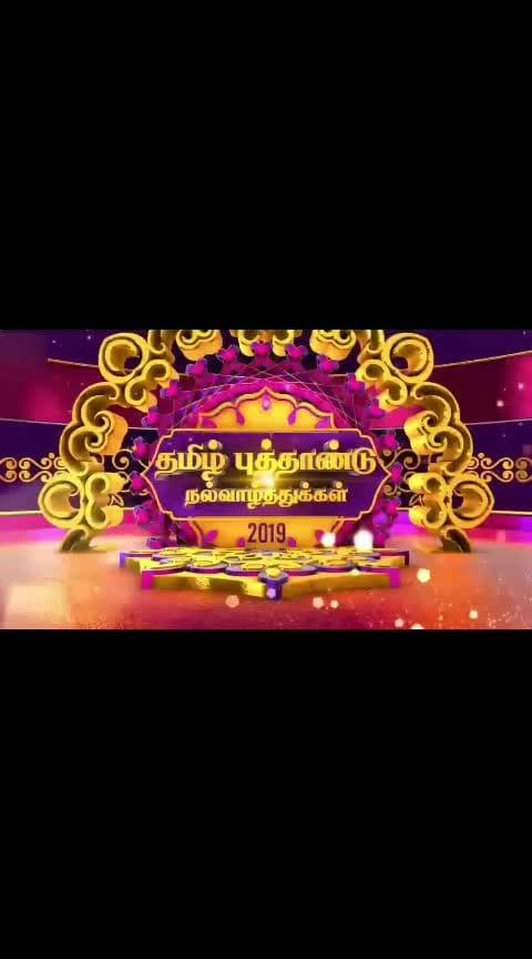 தமிழ் புத்தாண்டு நல்வாழ்த்துக்கள் #tamilnewyear2019 #tamilnewyear #tamilputhadu