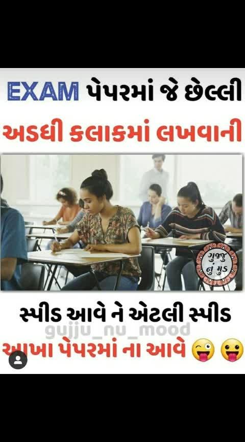 #exam-funny #exam