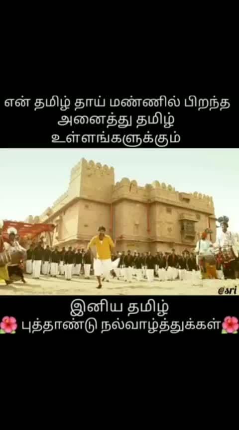 #2019 #tamilnewyear2019