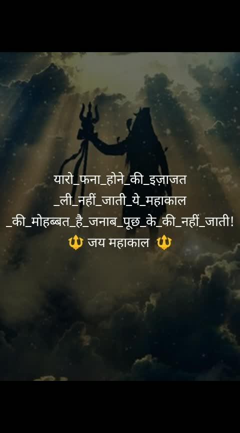 **Har har Mahadev 🙏 🙏🙏🙏🙏🙏🙏🙏🙏 #lyrics  *Tere jaap k bina chale ye saans kis tarh...  #har-har-mahadev #mahadev_ke_diwane_   #mahakaal #jai---shiv--shankar--bhoenath  #roposoness #roposofeed #roposofever  #roposoviews #roposopost #roposofollowerslove #-----roposo