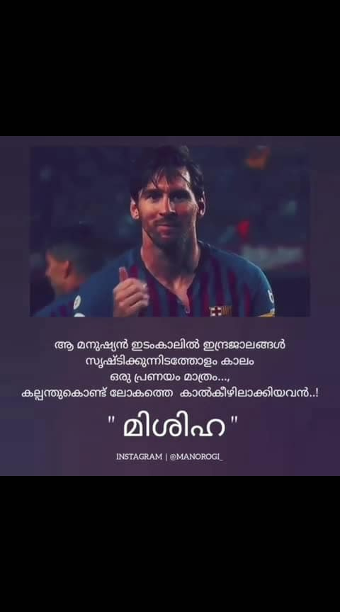 #leomessi #football #fcb #footballlover