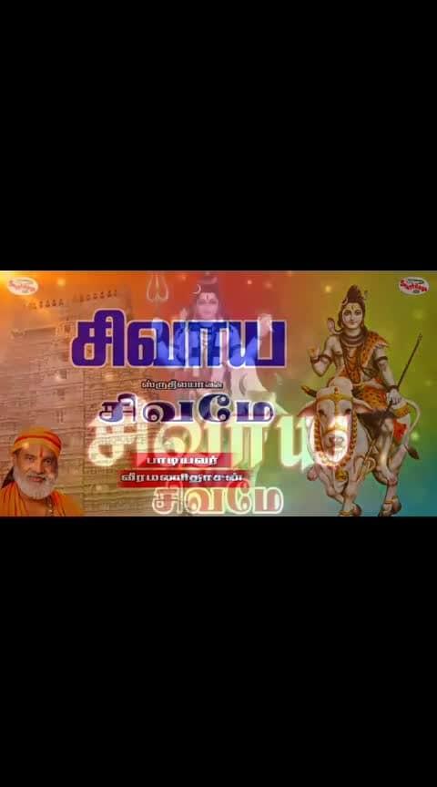 #bmstatus #godsongs #devotionalsongs #whatappsstatus #30secvideostatus #sivansongs #bakthi #roposo-bakthi #roposo-quotes #morningstatus #bmbakthi #pirathosamstatus #pirathosam