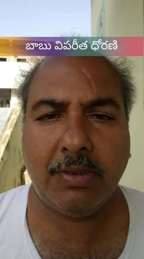 #appolitics #election2019 #tdp2019 #cbn #chandrababunaidu #pm-modiji-namo #namoagain2019 #electioncommissionofindia #arora #tamilnadu #dmk #aptsbreakingnews #roposostars