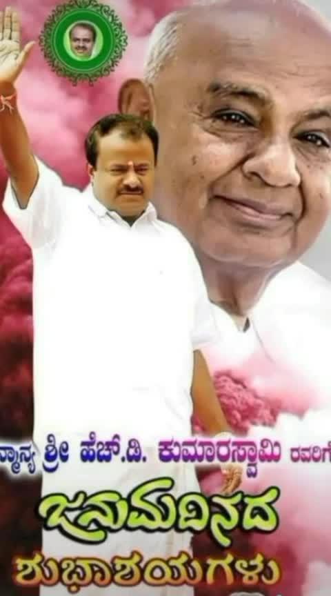 #votefor #jds #loveing #kumaraswamy #nikilkumarswamy #mandya vote for JDS😍😍