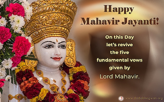 Happy Mahavir Jayanti!  Lord Mahavir had given five fundamental vows, out of which He had laid special emphasis on Brahmacharya. Through the science of Akram Vignan, it is possible to practice celibacy with right understanding.   To know more visit: https://blog.dadabhagwan.org/latestupdates/mahavir-jayanti-2019/  #mahavir #spiritual #spirituality #self #soulful  #mahavirjayanti