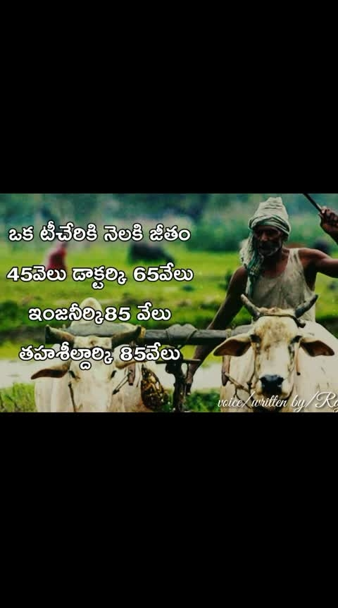 #emotional_dialogue_about_farmers #jai_kissan #raithe_raju