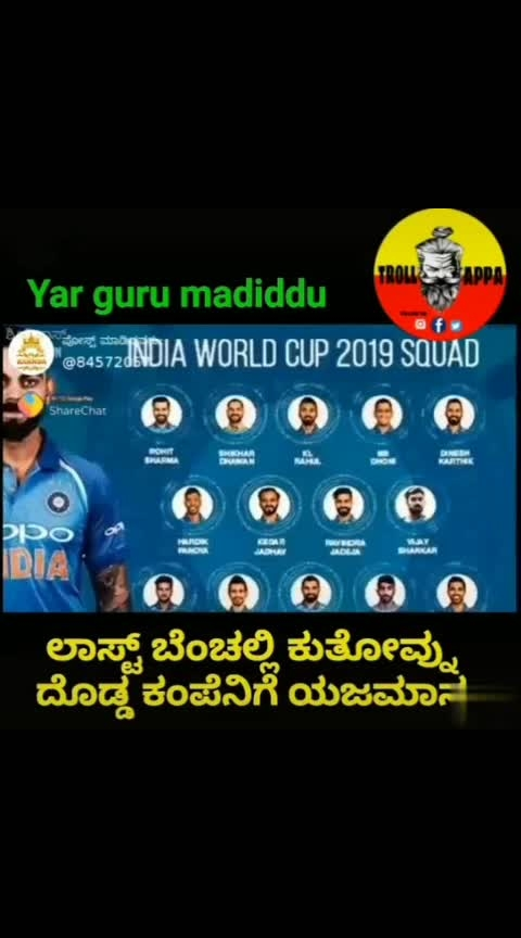 #rcb #rcbians #esalacupnamde #happieness  #telugu  #teluguactress  #yourfeedchannel #yourfeed #foryou #foryoupage #trendinglive  #trendeing  #hahatv  #haha-tv #hahatvchannel #beats #roposo-beats  #filmistaan #filmistaanchannel #rangolichannel #rangolichannel  #wow #wowchannel #wowchannel  #nonvegjokeschannel  #nonvegjokes #jokes  #roposostarchannel #bestvideooftheday #bestvideo #bhakti #bhakti-tv  #roposo-bhakti  #gabru  #gabru_channel #gabru_channel #soulfulquotes  #soulfulquotes #soulfulquoteschannel  #punjabiwaychannel  #punjabiway  #dailywisheschannel  #dailywisheschannal  #dailywishes  #sportstvchannel  #sportstvchannel  #digi  #digitalmarketingtraining  #captured  #capturedchannel  #creativespacechannel  #creativespacechannel  #creativespaces  #new  #lookgoodfeelgoodchannel  #lookgoodfeelgood  #politics  #politicalnews  #politicschannel  #thebazar  #thebazzar  ,#fashionquotient  #be-fashionable  #foryoupage #foryourpage  #bangalore #mumbai  #delhi  #karnataka #viralvideo  #kannadadubsmash   #comedy  #comedyvideos  #viralvideos #bestvideosdaily  #bestvideooftheday #sandalwood  #sandalwoodadda #sandalwoodactress #bangalore #yourfeed #yourfeedchannel #haha-tv #hahatvchannel #wow #wowtv #darshanthoogudeepa #darshanthoogudeepa  #kannadadubsmash  #kannadamovie  #yajamana  #kgf  #kgf_yash  #manglore  #bangloreblogger   #beats  #filmistaan  #filmistaanchannel  #karnatakadubsmashzone  #karnataka  #alwaysbeautiful  #evergreenhitsong  #kannadahitsong  #comedyvideos #viralvideos #bestvideosdaily   #bestvideooftheday  #sandlewood  #sandalwoodadda  #sandalwoodactress  #bangalore  #yourfeed #yourfeedchannel #haha-tv  #hahatvchannel  #wow  #wowtv #darshanthoogudeepa