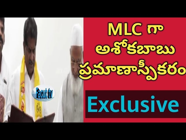 MLC ashok babu exclusive live video from amaravati