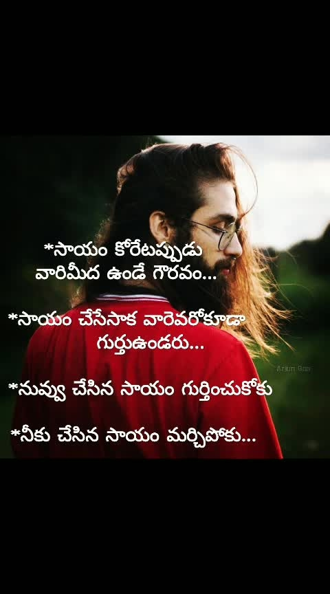 #telugu #picoftheday #pic #quote #sayings #quotes #feelings #sad #happy #love #pain #motivation