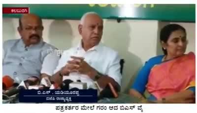 ಕಲ್ಬುರ್ಗಿ ಜಿಲ್ಲೆಗೆ ನಾವು ಏನು ಕೊಟ್ಟಿಲ್ಲ ಮುಂದಿನ ಐದು ವರ್ಷದಲ್ಲಿ ಕೊಡುತ್ತೆವೆ ಎಂದ ಯಡಿಯೂರಪ್ಪ ಪತ್ರಕರ್ತರ ಪ್ರಶ್ನೆಗೆ  ತಬ್ಬಿಬ್ಬಾದ ಜೈಲ್ ಪಾರ್ಟಿ  ವಿಡಿಯೋ ವೀಕ್ಷಿಸಿ 👇👇👇👇👇 #bjp #kalburagi #jadau #parliament #karnataka