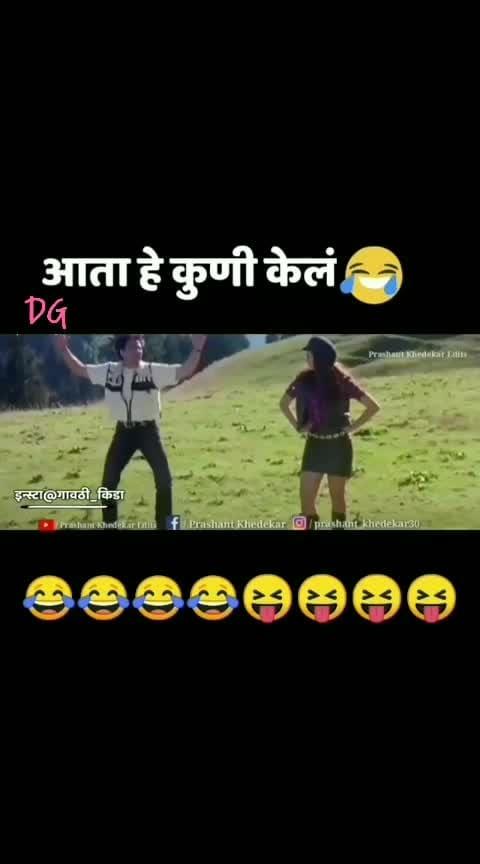 #comedy #roposo #roposocomedy #marathi #marathicomedy #aurangabad #pune #aurangabad_city
