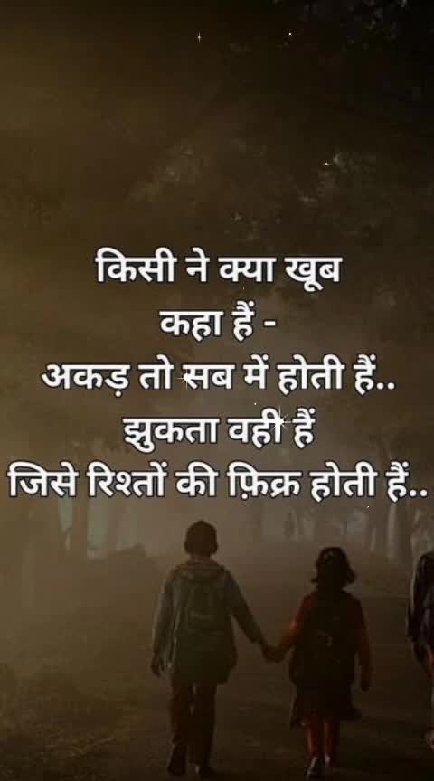 Rishtey bnana jinna aasan h nibana unha hi muskilll   .......... #lifemotivation  #soulfulquoteschannel