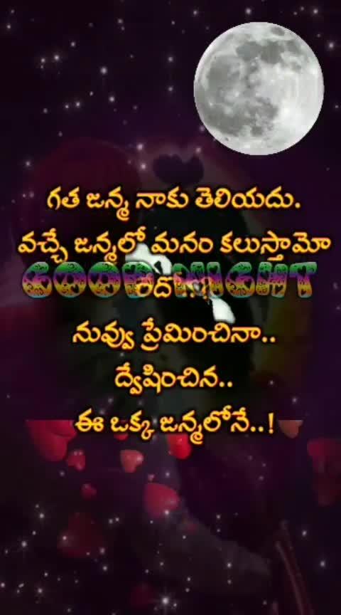 ❤❤❤ ❤#good-night #sweet-dremes #roposo-dayli-wishes #ropososoulful #roposo-telugu .....