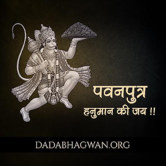 पवनपुत्र हनुमान की जय !!  हनुमानजी शक्तिशाली होने के साथ-साथ अत्यंत विनम्रभी थे |  अधिक जानने के लिए यहाँ क्लिक कीजिये: https://hindi.dadabhagwan.org/path-to-happiness/self-help/science-behind-honesty-and-purity/  #hanuman #hanumanji #god #hanumanchalisa #ram #lordrama