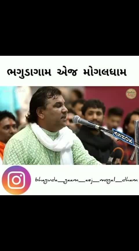 Jay mogal maa #roposostars #comedy #love #status #love-status-roposo-beats #whatsappstatustelugu #instapicture #new-style #new #bjp #fun-in-sex #kiss #osm #gajab #mogal maa #bhaguda #kirtidangadhvi #rajbha_gadhvi #kinjaldave