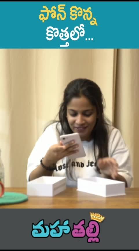 phone gonna kothalo #mahathalli #mahathali #mahatalli