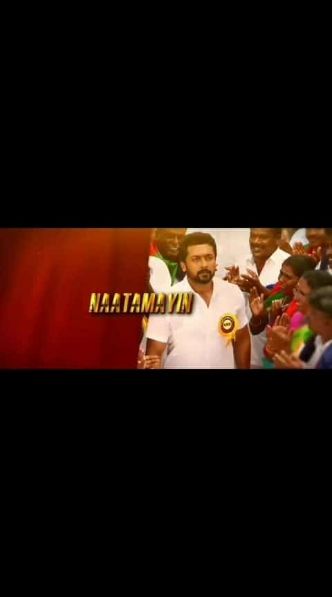 #ngk_movie  #u1_magic  #selvaraghavan #suriya  #thandalkaaran