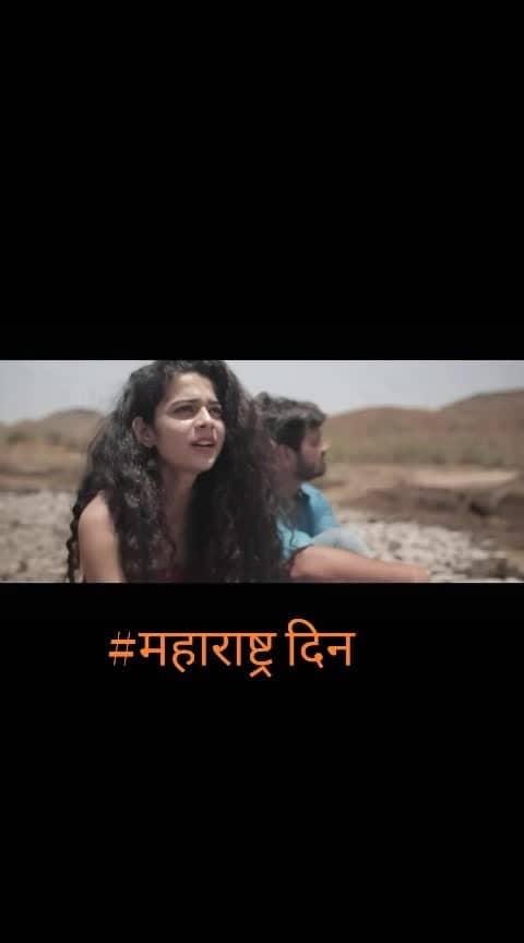 महाराष्ट्र देशा................!  #marathibana    #ropo-marathi     @roposocontests    #marathiculture    #marathigaani    #marathifan    #marathigani    #roposomarathi    #ropomarathi    #marathifilm   #ropo-marathi  #marathi   #maharashtra  #maharashtrian  #maharashtra_ig  #maharashtratourism
