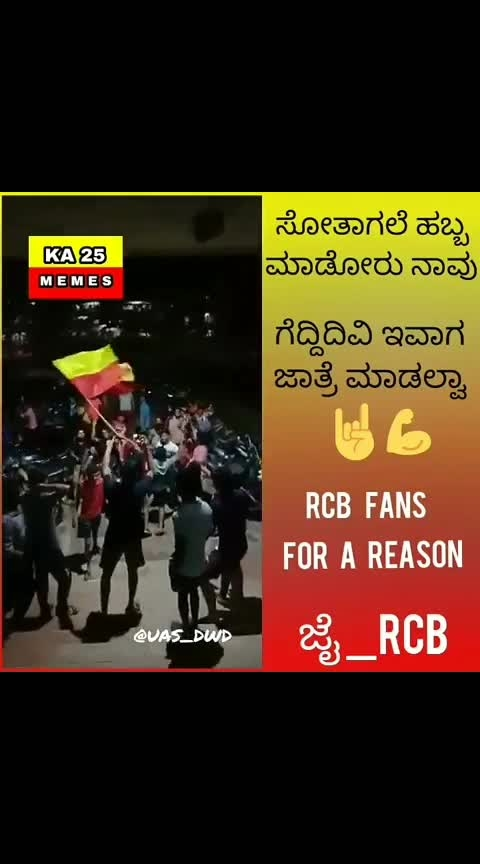 Rcb winning #celebration 🔥🔥🔥