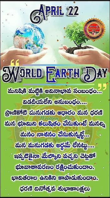 world Earth day #roposogoodmorning #worldearthday #roposodailywisheschannel #roposonews #roposoteluguchannel
