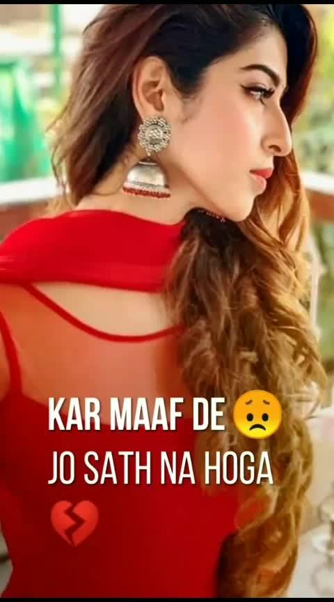 #KAR MAF DE JO SATH NA HOGA #PYAR BHOT THA MERA..