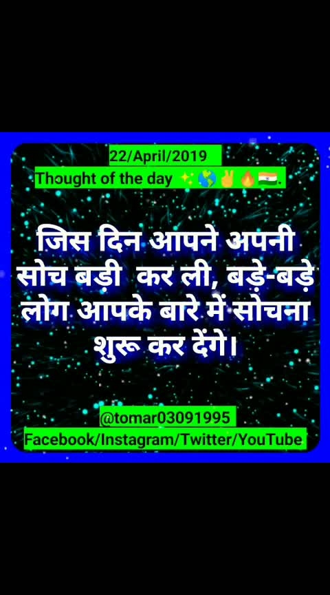 Thought of the day ✨🌎✌🔥🇮🇳. [22/April /2019 ]  Blogger post ⤵️⤵️⤵️  https://tomar03091995.blogspot.com/2019/04/thought-of-day-22april-2019.html                  My YouTube channel ⤵️⤵️⤵️              Videos                 https://youtu.be/p-swRy4N5No  Regards :-  Rahul Tomar Entrepreneur Call/ WhatsApp +91-7895759093 Email id: rahultomar3995@gmail.com _________________________________________  Never give up and be positive  🌎🌎🌎 = 100% success 🎯[ Entrepreneur ]🔥  #tomar03091995 #success #leadership #motivation #mlm #inspirational #Never #give #up #Thought_of_the_day #always_happy  #business #consultant #Global #Network #Marketing